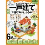 日本一わかりやすい一戸建ての選び方がわかる本 2020−21