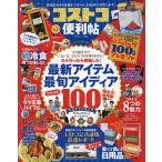 Yahoo!bookfan PayPayモール店コストコの便利帖 新商品からド定番までぜ〜んぶまとめて紹介します!/旅行