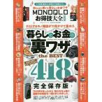 Yahoo!bookfan PayPayモール店MONOQLOお得技大全 2020