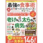 Yahoo!bookfan PayPayモール店〔予約〕お得技シリーズ168 最強の食事術お得技ベストセレクション