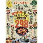Yahoo!bookfan PayPayモール店バーベキュー&キャンプめしお得技ベストセレクション