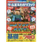 ゲームまるわかりブック Vol.6/ゲーム