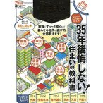 日本一わかりやすい住まいの選び方がわかる本