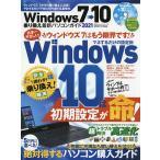 Windows7→10乗り換え最新パソコンガイド 2021