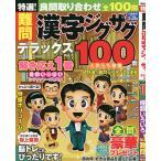 毎日クーポン有/ 特選!難問漢字ジグザグデラックス Vol.7