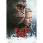 猿の惑星聖戦記(グレート・ウォー)/マーク・ボンバック/マット・リーヴス/グレッグ・コックス