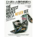 幻に終わった傑作映画たち 映画史を変えたかもしれない作品は、何故完成しなかったのか?/サイモン・ブラウンド/有澤真庭