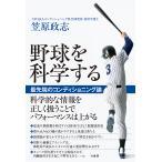 野球を科学する 最先端のコンディショニング論/笠原政志