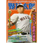 野球太郎 No.036