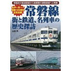 常磐線街と鉄道、名列車の歴史探訪/山田亮