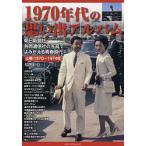 Yahoo!bookfan Yahoo!店1970年代の思い出アルバム 朝日新聞社・共同通信社の写真でよみがえる青春時代 上巻/坂上正一