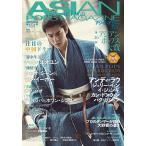 〔予約〕ASIAN POPS MAGAZ 151