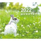 〔予約〕みんなのうさぎ HAPPY CALENDER2022