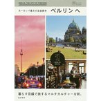 Yahoo!オンライン書店boox @Yahoo!店ヨーロッパ最大の自由都市ベルリンへ/松永明子/旅行