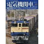 電気機関車EX 電機を探究するすべての人へ Vol.10  イカロス出版