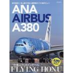 "ANA AIRBUS A380 FLYING HONU""空飛ぶウミガメ""のすべて 日本初導入!史上最大の巨人旅客機がハワイ線デビュー!"