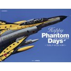 毎日クーポン有/ Happy Phantom Days 今日も、F−4に会いにゆく/中野耕志