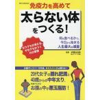 Yahoo!オンライン書店boox @Yahoo!店免疫力を高めて太らない体をつくる! 何を食べるかで、今日から始まる人生最大の減量/済陽高穂