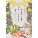 神さまと繋がる神社仏閣めぐり 神仏がくれるさりげないサイン/桜井識子