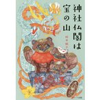 神社仏閣は宝の山/桜井識子
