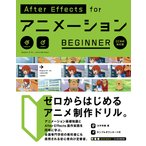 After Effects forアニメーションBEGINNER Animation Beginners Drill/大平幸輝