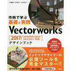 Vectorworksデザインブック 作例で学ぶ基礎と実践/戸國義直/鈴木敬子/山川佳伸