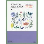 Yahoo!bookfan Yahoo!店かわいい南仏のデザイン素材集 ボタニカルデザインブック/ingectar‐e