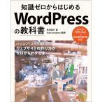 知識ゼロからはじめるWordPressの教科書/早崎祐介/TechAcademy