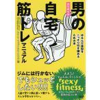 毎日クーポン有/ はじめての男の自宅筋トレマニュアル ゆるんだ体型をこっそり引き締めるための本/セクシーフィットネス・ユウジ