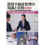 改訂4版 賃貸不動産管理の知識と実務 賃貸不動産経営管理士公式テキスト