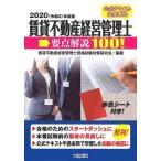 賃貸不動産経営管理士要点解説100! 2020年度版/賃貸不動産経営管理士資格試験対策研究会