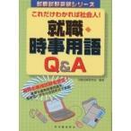 就職・時事用語Q&A これだけわかれば社会人!/就職試験研究会