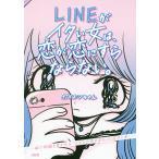 LINEがイタい女は、恋が恋にすらならない。 一瞬で距離を置かれる「ふとしたあやまち」に気づく本/ポイズンちゃん