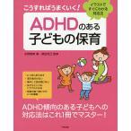 こうすればうまくいく!ADHDのある子どもの保育 イラストですぐにわかる対応法/水野智美/徳田克己