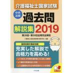 介護福祉士国家試験過去問解説集 2019/介...