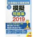 社会福祉士国家試験模擬問題集 2019/日本ソーシャルワーク教育学校連盟
