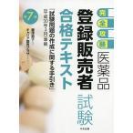 医薬品 登録販売者試験 合格テキスト 完全攻略  第7版 中央法規出版 藤澤節子