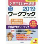 ケアマネジャー試験ワークブック 2019/介護支援専門員受験対策研究会