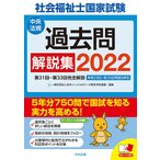 日曜はクーポン有/ 社会福祉士国家試験過去問解説集 2022/日本ソーシャルワーク教育学校連盟