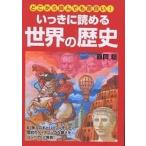 いっきに読める世界の歴史 どこから読んでも面白い!/鶴岡聡