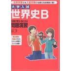 Yahoo!bookfan Yahoo!店大学入試世界史Bの点数が面白いほどとれる問題演習 日常学習にも入試対策にも使えるお得な1冊!/根本茂