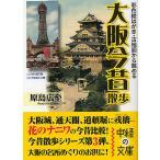 大阪今昔散歩 彩色絵はがき・古地図から眺める/原島広至