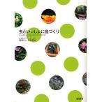 Yahoo!オンライン書店boox @Yahoo!店虫といっしょに庭づくり オーガニック・ガーデン・ハンドブック/ひきちガーデンサービス
