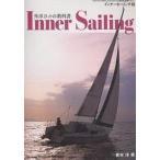 インナーセーリング American Sailing Association公認日本語版テキスト 1/青木洋