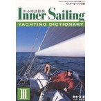 インナーセーリング American Sailing Association公認日本語版テキスト 3/青木洋/平野游