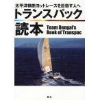 トランスパック読本 太平洋横断ヨットレースを目指す人へ/チーム・ベンガル画像