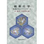 創薬化学 有機合成からのアプローチ/北泰行/平岡哲夫