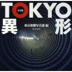 TOKYO異形 写真集/東京新聞写真部