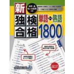 新 独検合格 単語 熟語1800