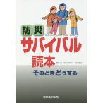 防災サバイバル読本 そのときどうする/日本防火・防災協会